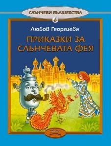Приказки за Слънчевата фея - кн. 6