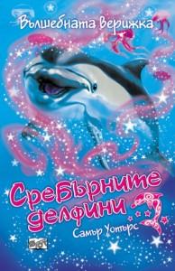 Сребърните делфини: Вълшебната верижка
