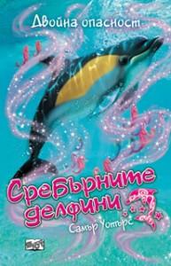 Сребърните делфини: Двойна опасност