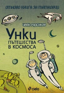 Унки пътешества в космоса