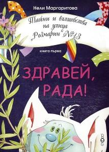 """Тайни и вълшебства на улица """"Розмарин"""" № 13: Здравей, Рада!"""