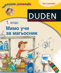 "Четящите детективи – ""Мимо учи за магьосник"" - Патрик Вирбелайт"