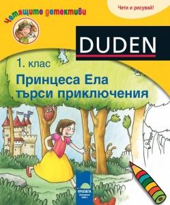 """""""Четящите детективи: Принцеса Ела търси приключения"""" - Луизе Холтхаузен"""