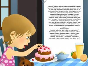 """Интерактивна книжка """"Малката Божана в подводния свят"""" - екран 2"""