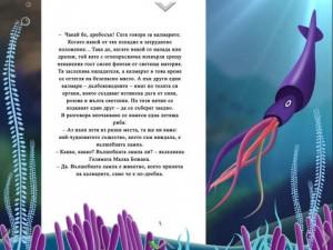 """Интерактивна книжка """"Малката Божана в подводния свят"""" - 3"""
