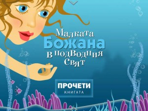 """Интерактивна книжка """"Малката Божана в подводния свят"""" - начален екран"""