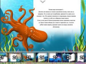 """Интерактивна книжка """"Малката Божана в подводния свят"""" - 4"""