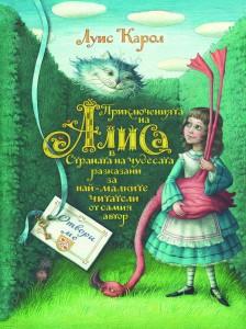 Приключенията на Алиса в Страната на чудесата, разказани за най-малките от самия автор