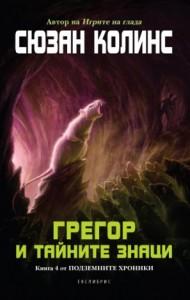 Подземните хроники: Грегор и тайните знаци