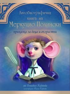 Автобиографична книга на Меркуцио Полински