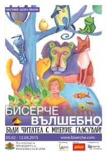 Плакат - Аделина Николова
