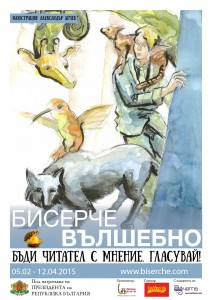 Плакат - Александър Лечев