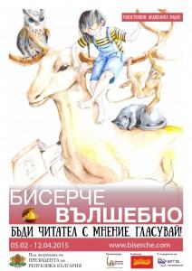 Плакат - Анджелина Зидан