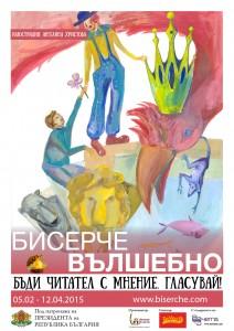 Плакат - Ангелина Христова