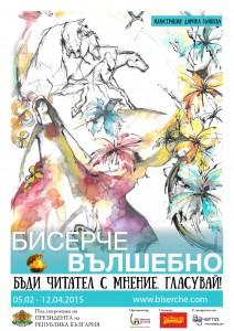 Плакат - Дарина Гьошева