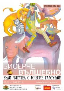 Плакат - Елица Енева