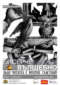 Плакат - Ерик Бечев