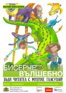 Плакат - Габриела Цветанова
