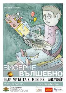 Плакат - Иван Иванов