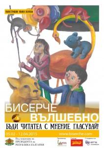 Плакат - Ивана Велчева