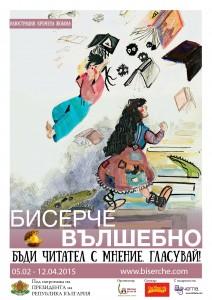 Плакат - Кремена Жобова