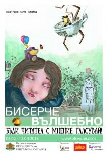 Плакат - Мария Тодорова