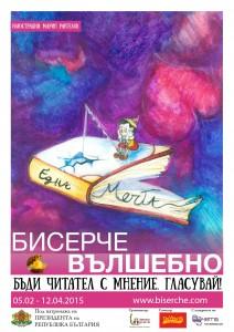 Плакат - Марин Рангелов