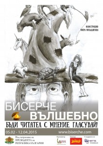 Плакат Мира Миладинова