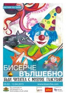 Плакат - Неда Тодорова