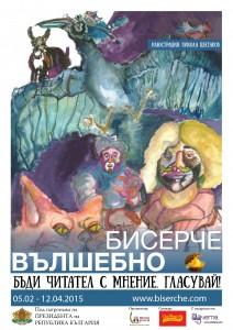 Плакат - Никола Цветанов