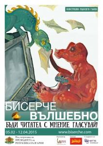 Плакат - Радосвета Гъбова