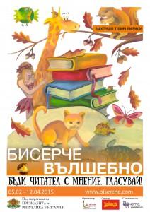Плакат - Теодора Първанова
