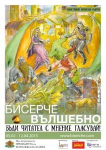 Плакат - Венцислав Славчев