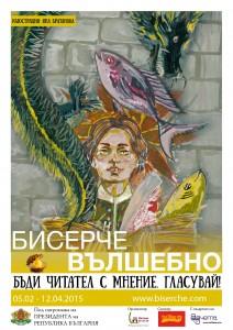 Плакат - Яна Братанова