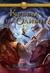 Героите на Олимп: Кръвта на Олимп