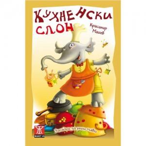 Кухненски слон