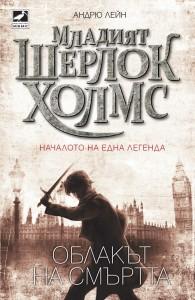 Младият Шерлок Холмс: Облакът на смъртта