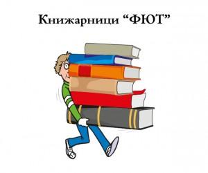fiut knij-01-01