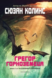 Подземните хроники: Грегор Горноземеца