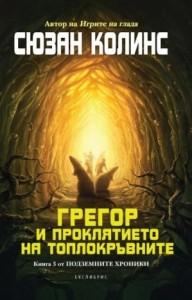 Подземните хроники: Грегор и проклятието на топлокръвните