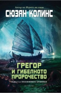 Подземните хроники: Грегор и гибелното пророчество