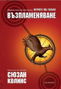 Игрите на глада - кн. 2