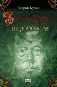 Приключенията на Джак Бренин: Господарят на дъбовете
