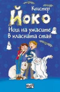Йоко: Нощ на ужасите в класната стая