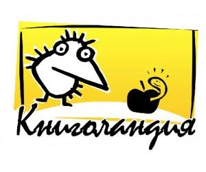 knigolandia 300x250-01