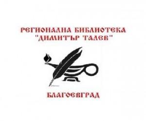 lib dim talev blagoevgrad-01