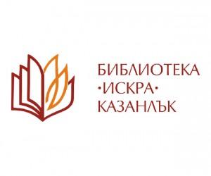 lib iskra kazanluk-01