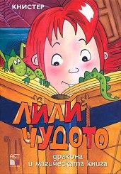 Лили Чудото: Драконът и магическата книга
