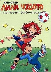 Лили Чудото и магическият футболен мач
