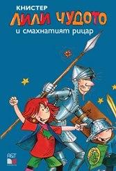 Лили Чудото и смахнатият рицар
